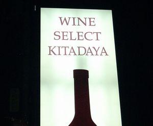 wineSelectKitadaya
