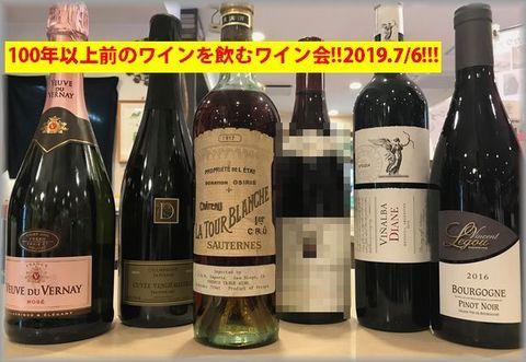 100年前のワインを飲む会.jpg