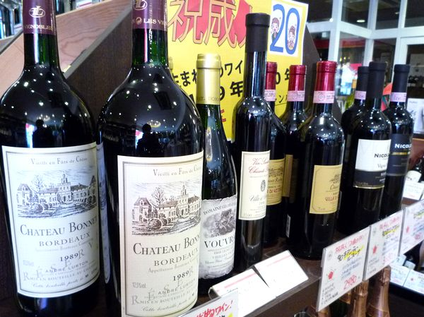 1989・1990成人のワイン.jpg