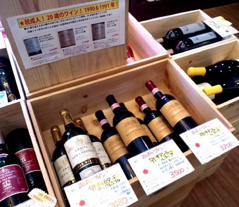 1991&1990年のお買得ワイン.jpg