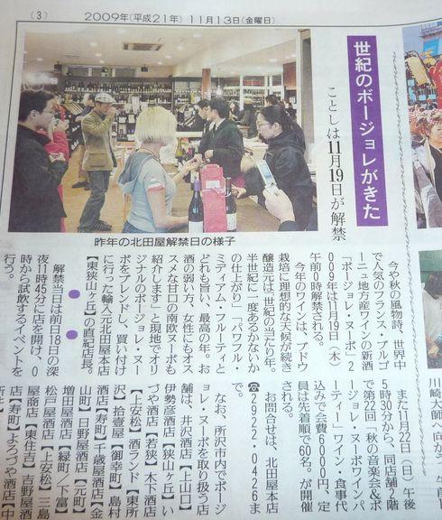 2009市民新聞.jpg