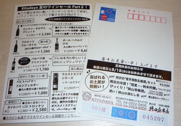2010暑中お見舞い.jpg