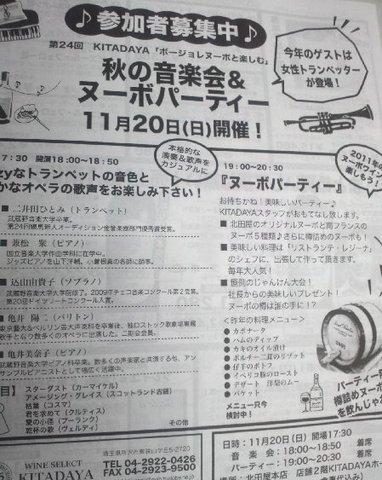 2011ボージョレ・ヌーボ・パーティー.jpg