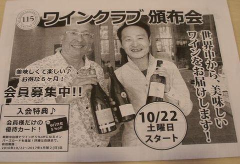 2016.10頒布会チラシ.jpg