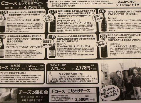 2016.10頒布会チラシ2.jpg