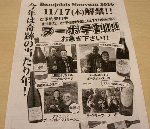 2016ヌーボチラシ発送.jpg