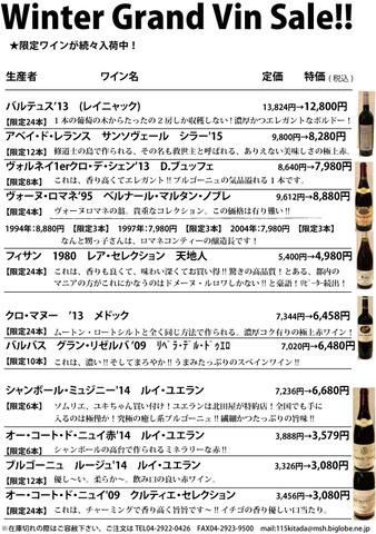 2017レア物ワイン.jpg