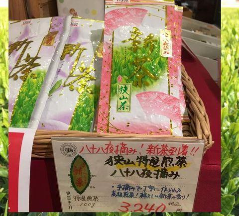 2017八十八夜摘み3000円.jpg