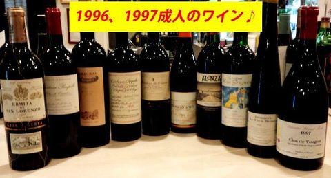 2017成人式の生まれ年ワイン.jpg