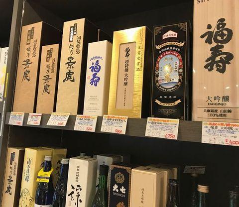 2017日本酒お歳暮.jpg