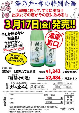 2017澤乃井朝かけカラー.jpg