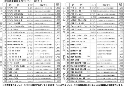 2018.3.3ワインメニュー.jpg