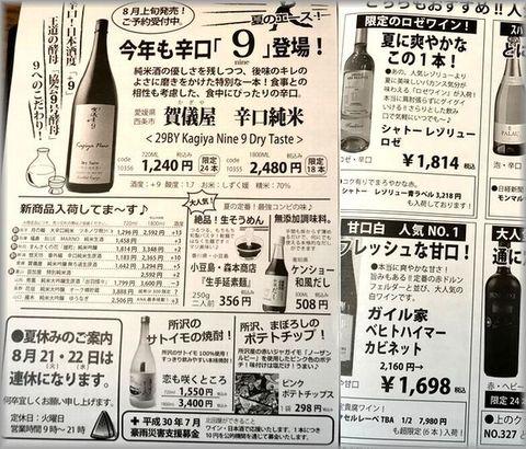 2018.7チラシお酒.jpg