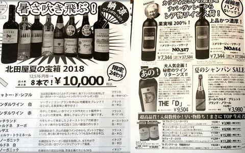 2018.7チラシワイン.jpg