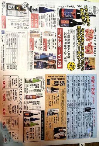 2019年末日本酒チラシ.jpg