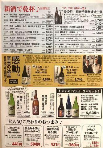 2019新酒冬の月.jpg