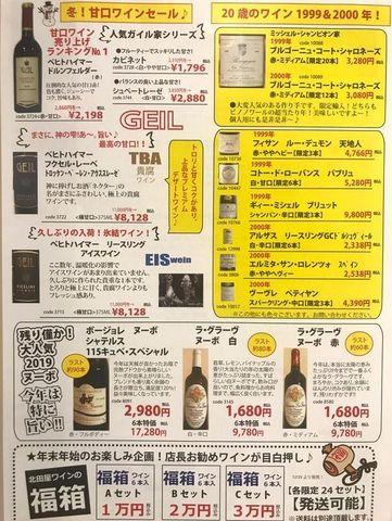 2019甘口ワイン成人式ワイン.jpg