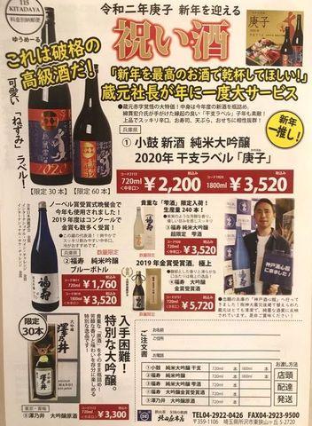 2019祝い酒チラシ.jpg