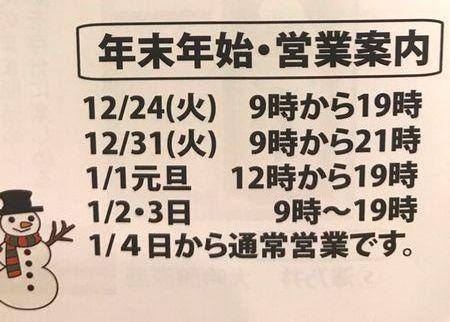 2019&2020営業案内.jpg
