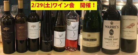 2020.2ワイン会ワイン.jpg