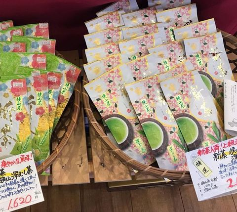 2021新茶1500円.jpg