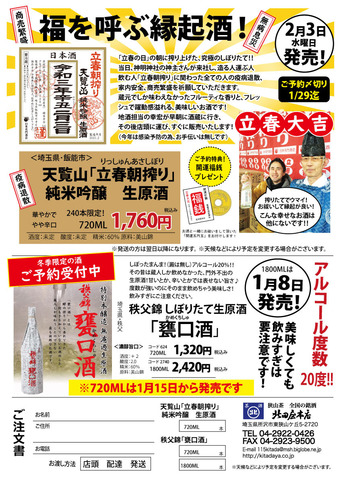 2021立春朝搾り&秩父錦カメ口.jpg