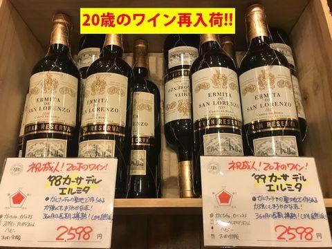 20歳のワイン再入荷.jpg