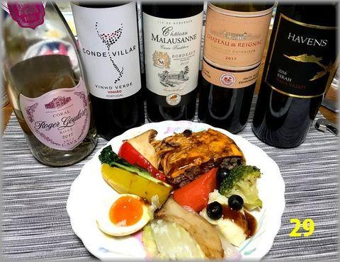 29さんハンバーグと野菜とワイン.jpg