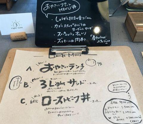 3light cafeさんランチメニュー.jpg