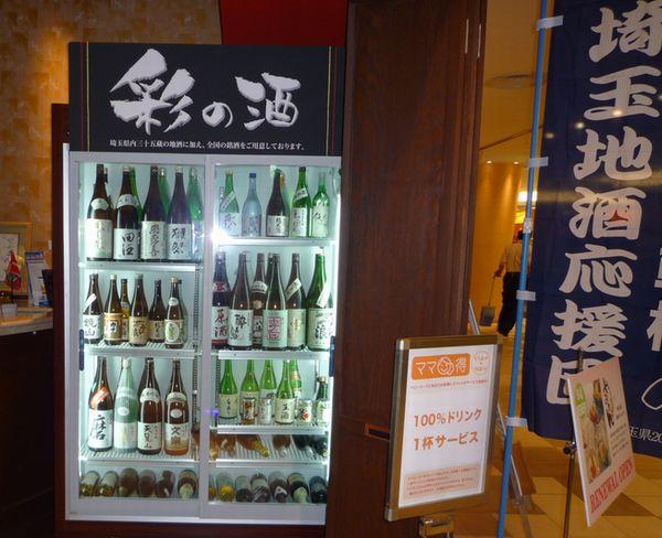 やおまん酒冷蔵庫.jpg