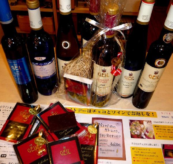 ガイルチョコとガイルワイン.jpg