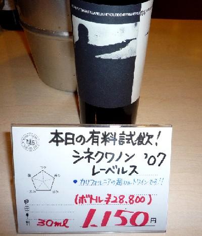 シンクアノン有料試飲.jpg