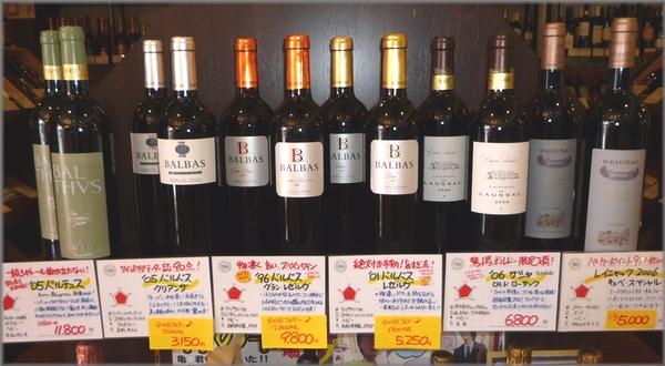スペシャルワイン.jpg