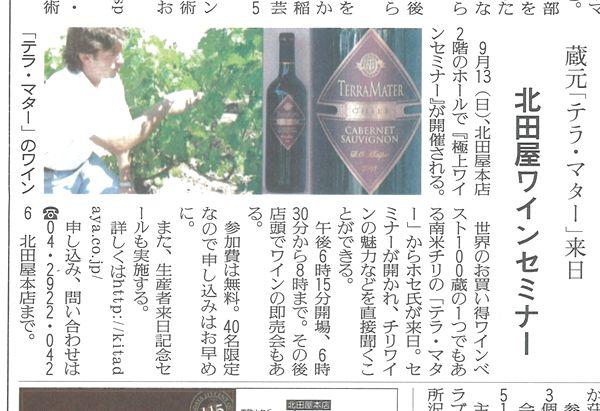 テラ・マター市民新聞.jpg