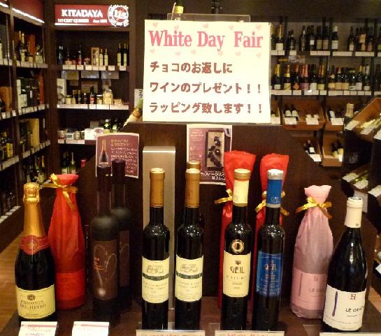 ホワイトデーワインコーナー.jpg