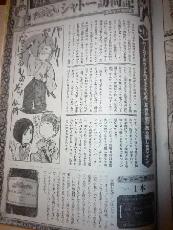 ムーラン・オーラロック・神の雫コラム.jpg