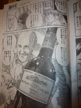 ムーラン・オーラロック・神の雫本編2.jpg