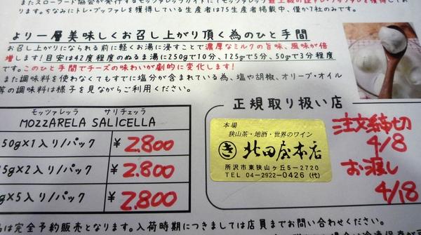 モッツァレラ2.jpg