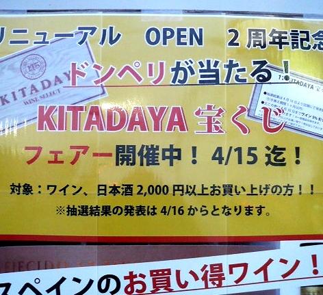 リニューアル記念ドンペリ宝くじ.jpg