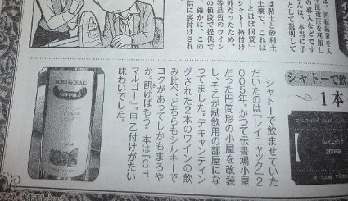 レイニャク2005年神の雫に登場!.jpg