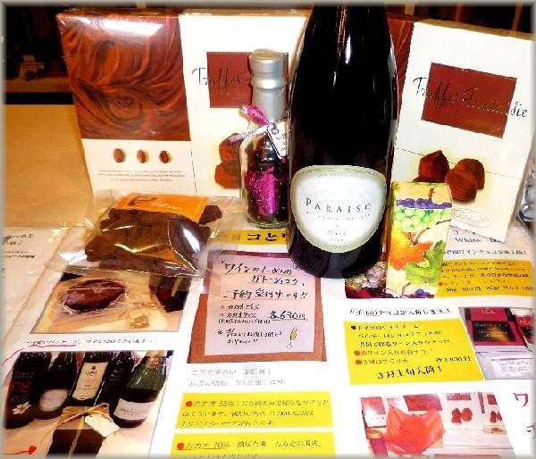 ワイン&チョコ.jpg