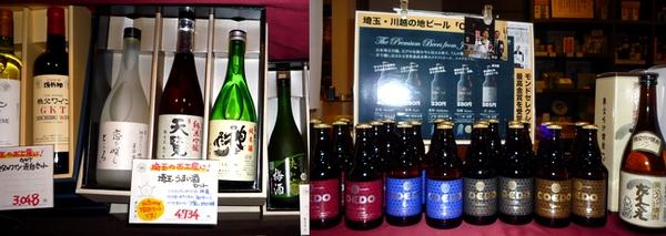 夏の日本酒2010.jpg