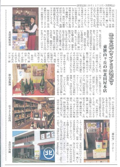 家庭新聞3.29.jpg