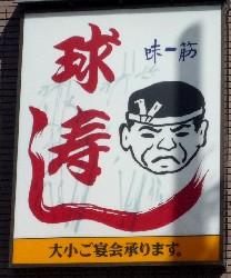 球寿司看板2.jpg