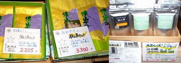 狭山茶セット.jpg