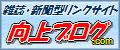 向上ブログ.png