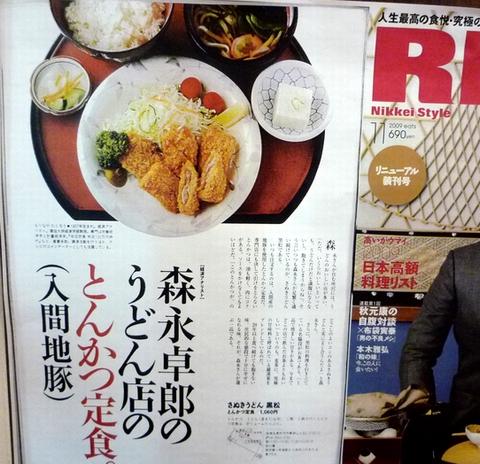 黒松REAL記事.jpg