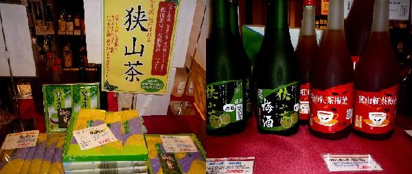 埼玉所沢のお土産にお茶.jpg
