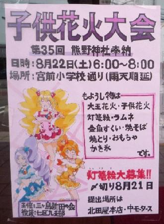 子供花火大会2009.8.22.jpg