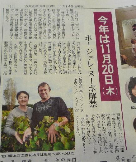 市民新聞掲載2008ヌーボ.jpg